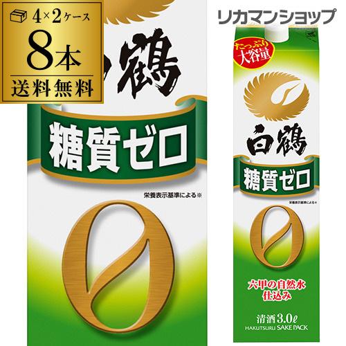 送料無料 白鶴 糖質ゼロ 3L×8本 3000ml 兵庫県 白鶴酒造 糖質0 日本酒 パック パック酒 2ケース販売 [長S]