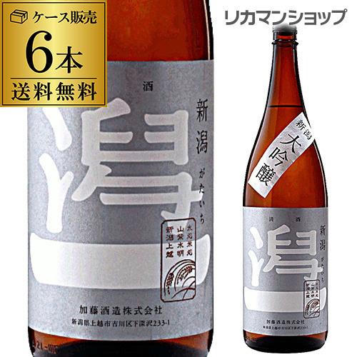 送料無料 潟一 大吟醸 1800ml×6本 1.8L 一升瓶 新潟県 加藤酒造 ケース販売 日本酒 [長S]