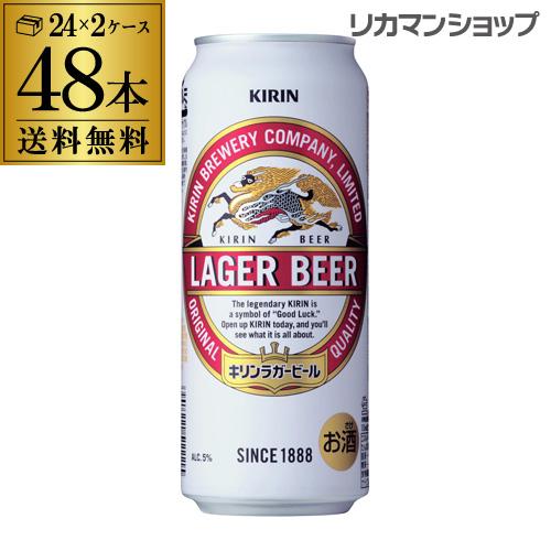 送料無料 キリン ラガー 500ml×48本麒麟 生ビール 缶ビール 500缶 ビール 国産 2ケース販売 ラガービール[敬老の日][長S]