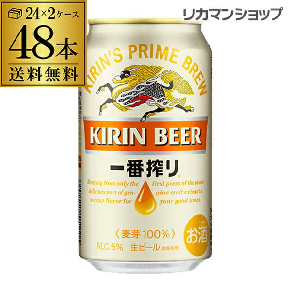 (20リットル) 一番搾り生ビール 【RCP】 ※ 20L樽 1本で梱包★キリン