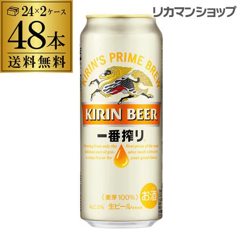 ビール 生ビール 送料無料 キリン 一番搾り 生 缶ビール 500ml×48本 麒麟 生ビール 缶ビール 500ml×48本 500缶 国産 2ケース販売 一番搾り生 [長S], ちょっと寄り道したいギフト&雑貨:c13dee38 --- m.vacuvin.hu