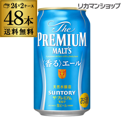 ビール ギフト 送料無料 サントリー ザ・プレミアムモルツ <香るエール> 350ml 48缶 2ケース(48本)ビールギフト プレモル 長S 【spmrank】