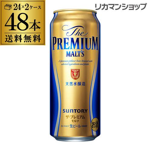 送料無料サントリー ザ・プレミアムモルツ 500ml×48本 2ケース(48缶)プレモル ロング缶 ビール【spmrank】 GLY