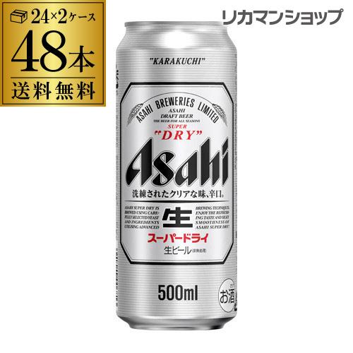 ビール 送料無料 アサヒ スーパードライ 500ml×48本 2ケース(48缶) 国産 ロング缶 他の商品と同梱不可 GLY