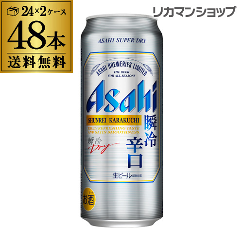 送料無料 アサヒ スーパードライ 瞬冷辛口(しゅんれい) 500ml×48缶 2ケース(48本) ビール 国産 アサヒ ドライ 缶ビール [長S]