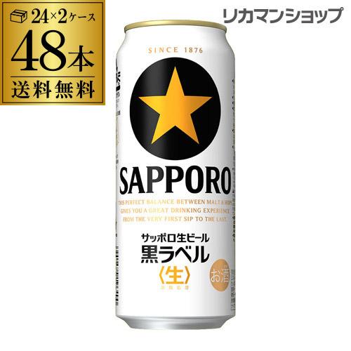 ビール 缶ビール ビール 送料無料 サッポロ 生ビール 黒ラベル500ml缶×48本 2ケース(48缶)国産 缶ビール [長S]《アンケートに答えて400円クーポンGET 生ビール!》, iicotoカスタム絵本shop:d82def0f --- m.vacuvin.hu
