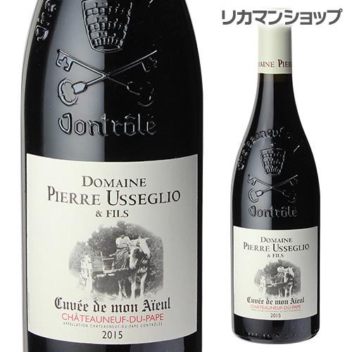シャトーヌフ デュ パプ キュヴェ ド モナユイル[2015] ピエール ユッセリオ 赤ワイン