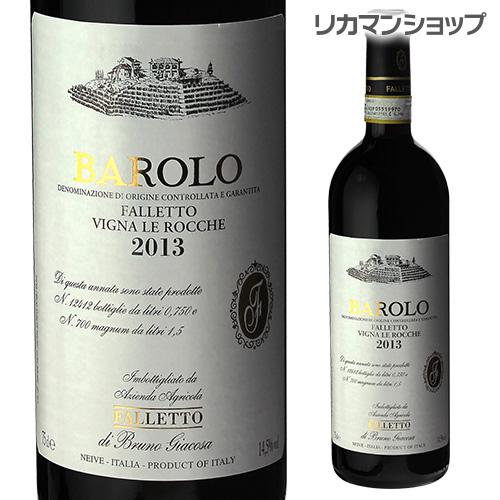 バローロ  ファレット ヴィーニャ  レ ロッケ[2013] ブルーノ ジャコーザ[長S] 赤ワイン