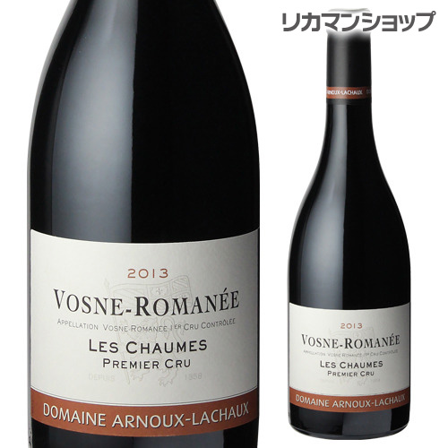 ヴォーヌ ロマネ プルミエクリュ レ ショーム[2013] アルヌー ラショー 赤ワイン
