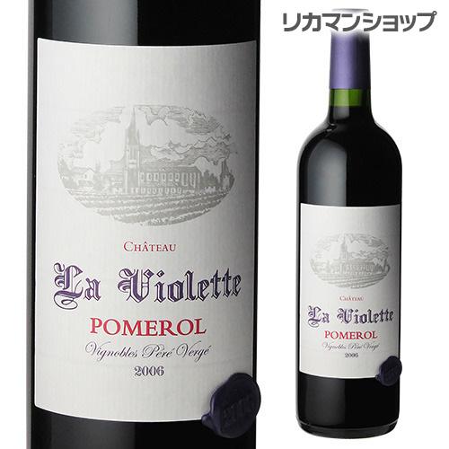 シャトー ラ ヴィオレット[2006] 赤ワイン