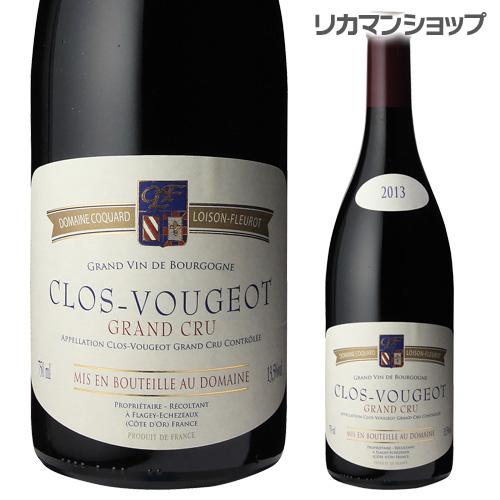 クロ ヴージョ[2013] ドメーヌ コカール ロワゾン フルーロ 赤ワイン