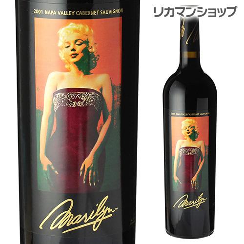 マリリン カベルネソーヴィニョン 2001 赤 辛口 カリフォルニア 750ml 赤ワイン