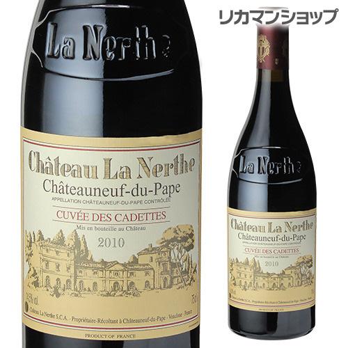 シャトーヌフ デュ パプ キュヴェ デ カデット[2010] シャトー ラ ネルト 赤ワイン