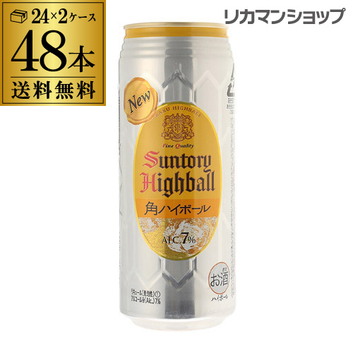 【角】【通常】サントリー 角ハイボール缶500ml缶×2ケース(48缶)[SUNTORY][角瓶][チューハイ][サワー] GLY