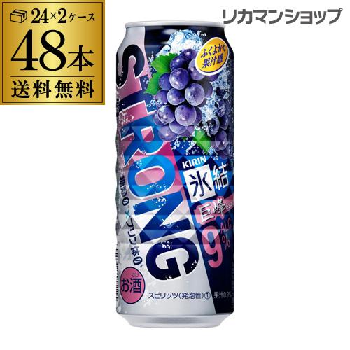 【氷結】【強巨峰】キリン 氷結 ストロング巨峰500ml缶×2ケース(48缶)送料無料 KIRIN STRONG チューハイ サワー 長S