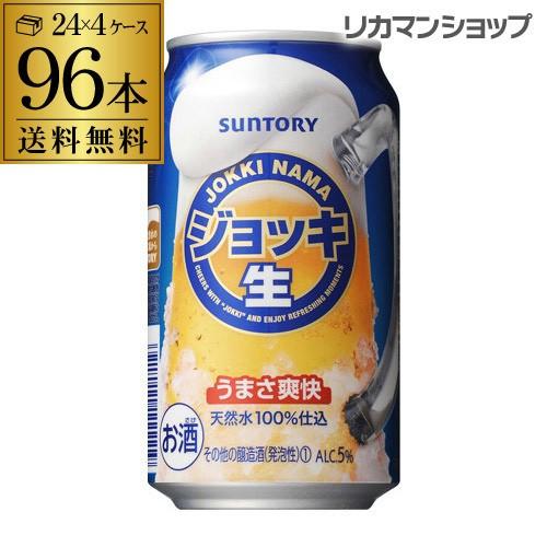 サントリー ジョッキ生 350ml×96缶 4ケース ケース 新ジャンル 第三のビール 国産 日本 長S2個口でお届けします
