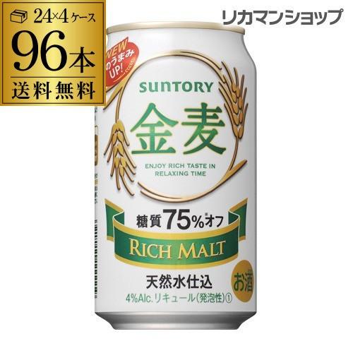 サントリー 金麦オフ 350ml×96缶 4ケース送料無料 ケース 新ジャンル 第三のビール 国産 日本 2個口でお届けします GLY