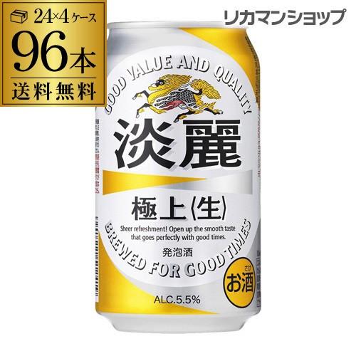 キリン 麒麟 淡麗 極上 <生> 350ml×96缶 4ケース送料無料【ケース】 発泡酒 国産 日本 長S 端麗2個口でお届けします