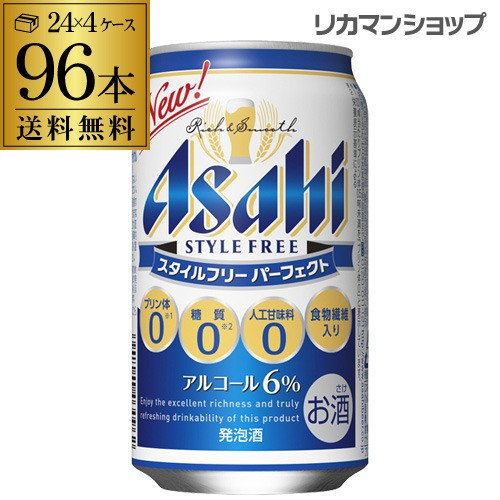 発泡酒 アサヒ スタイルフリー パーフェクト 350ml×96本送料無料 長S 96缶 4ケース販売 ビールテイスト2個口でお届けします