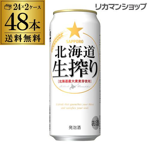 送料無料 サッポロ 北海道 生搾り 500ml×48本発泡酒 ビールテイスト 500缶 国産 2ケース販売 缶 札幌 長S