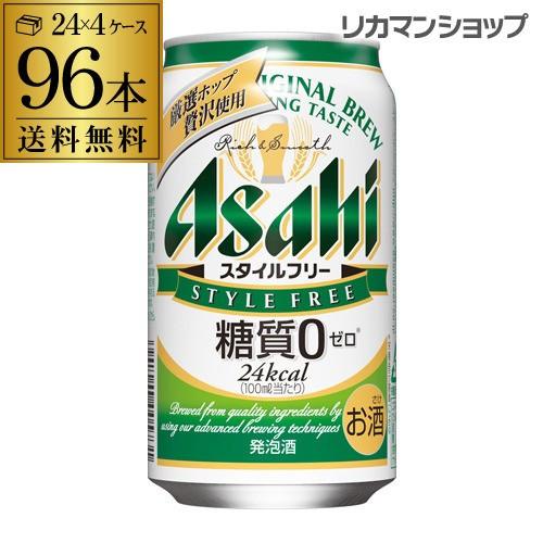 発泡酒 アサヒ スタイルフリー 糖質0 ゼロ 350ml×96本送料無料 長S 96缶 4ケース販売 ビールテイスト2個口でお届けします
