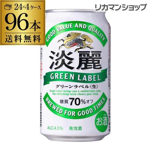 キリン 麒麟 淡麗 <生> グリーンラベル 糖質70%オフ350ml×96缶 送料無料1本あたり142円(税別)【ケース】 発泡酒 国産 日本 長S 端麗 キリンビール 淡麗グリーンラベル2個口でお届けします