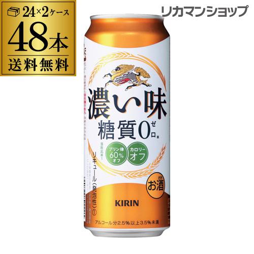 全品送料無料 送料無料 キリン 濃い味 糖質ゼロ 500ml×48本麒麟 即納最大半額 新ジャンル 第3の生 500缶 ビールテイスト 2ケース販売 長S 缶 国産