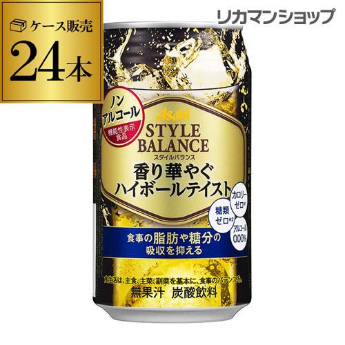 【1ケース】 アサヒ スタイルバランス 香り華やぐ ハイボールテイスト350ml缶×24本 [機能性表示食品] ASAHI アサヒ ノンアル スタイルバランス ハイボール 長S