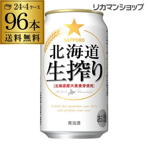 発泡酒 サッポロ 北海道 生搾り 350ml×96本送料無料長S 96缶 4ケース販売 ビールテイスト2個口でお届けします