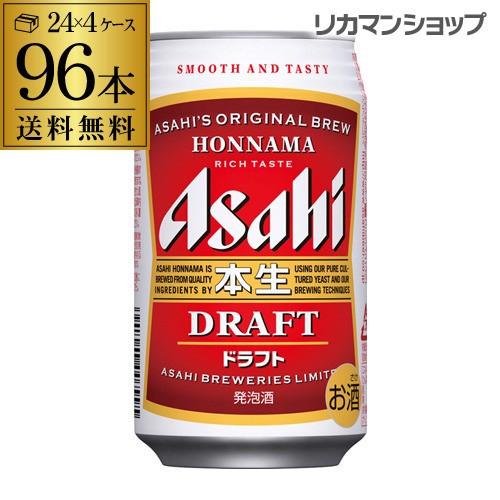 発泡酒 アサヒ 本生 ドラフト 350ml×96本送料無料 長S 96缶 4ケース販売ビールテイスト 本生赤 2個口でお届けします