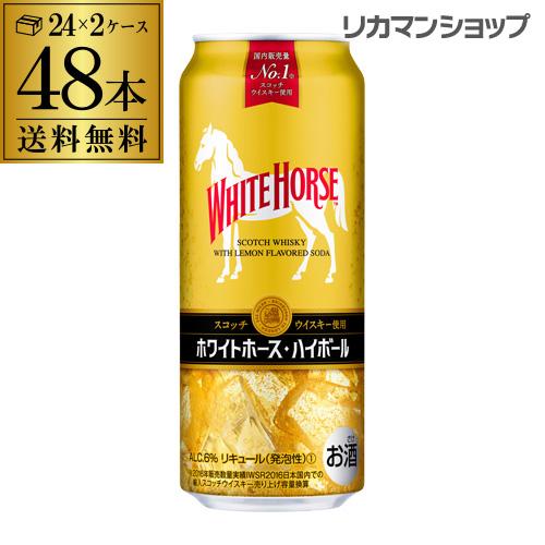 送料無料 キリン ホワイトホースハイボール缶 500ml缶×2ケース(48缶) KIRIN スコッチウイスキー ホワイトホース ハイボール チューハイ サワー 長S