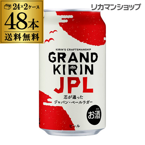 キリン グランドキリン JPL (ジャパン・ペールラガー) 350ml×48本 2ケース (48缶) 送料無料 キリン 麒麟 生 ビール 缶ビール 350缶 国産 缶 [長S]