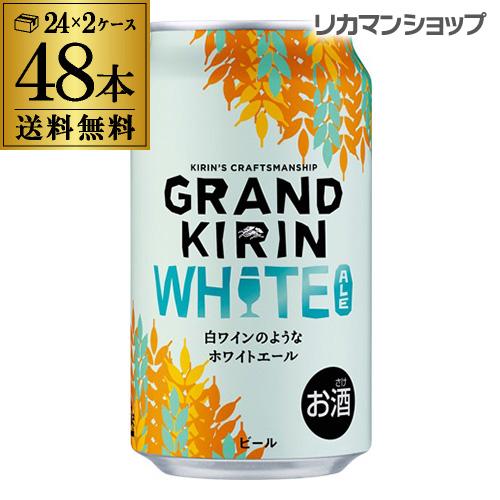 キリン グランドキリン WHITE ALE (ホワイトエール) 350ml×48本 2ケース (48缶) 送料無料 キリン 麒麟 生 ビール 缶ビール 350缶 国産 缶 [長S]