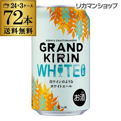 キリン グランドキリン WHITE ALE (ホワイトエール) 350ml×72本 3ケース (72缶) 送料無料 キリン 麒麟 生 ビール 缶ビール 350缶 国産 缶 [長S]