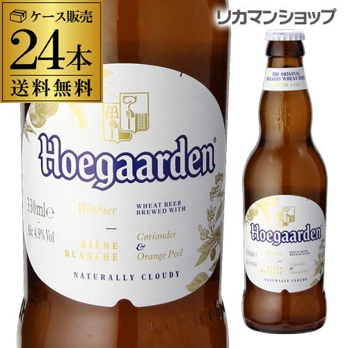 爆売り 1本あたり252円 税別 ビール 送料無料 世界で最も愛されるベルギー白ビール ヒューガルデン ホワイト 330ml×24本 瓶 ケース Hoegaarden 海外ビール ベルギービール SEAL限定商品 White 輸入ビール ヒューガルデンホワイト ベルギー RSL 正規品