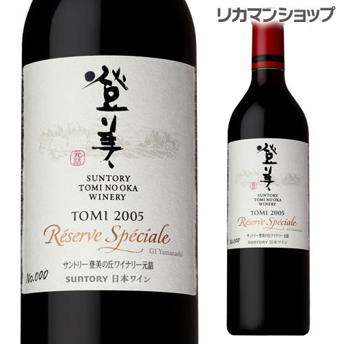 登美 レゼルヴスペシャル[2005][日本ワイン][国産 ワイン] 赤ワイン