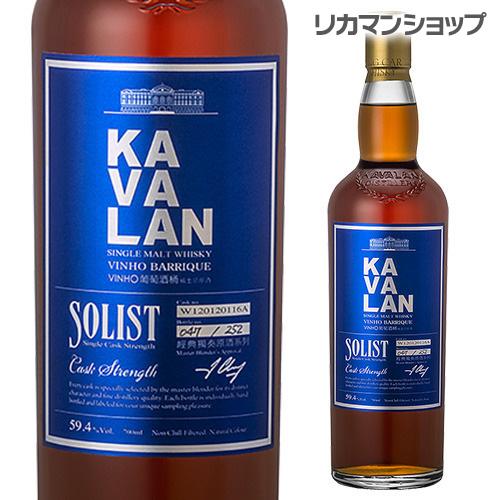 KAVALAN カバラン ソリストヴィーニョパリック カスクストレングス 700ml ウィスキー whisky カヴァラン