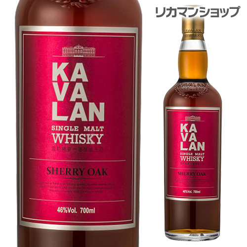 KAVALAN カバラン シェリーオーク シングルモルト 700ml ウィスキー whisky カヴァラン