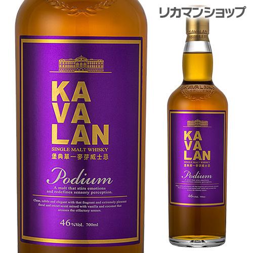 KAVALAN カバラン ポーディアムシングルモルト 700ml ウィスキー whisky カヴァラン