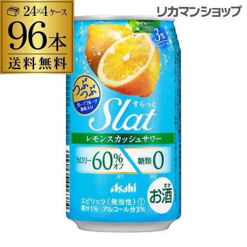 送料無料アサヒ Slat すらっとレモンスカッシュサワー350ml缶×4ケース(96缶) Asahi チューハイ サワー 長S[レモンサワー][スコスコ][スイスイ]