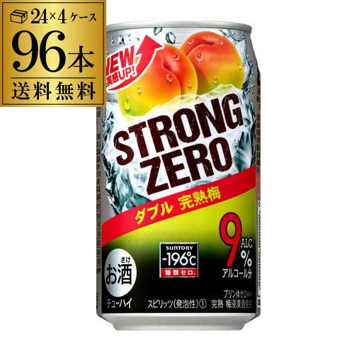 【-196℃】【Wウメ】【送料無料】 サントリー -196℃ ストロングゼロ ダブル完熟梅 350ml缶×4ケース(96缶)[SUNTORY][STRONG ZERO][チューハイ][サワー][長S]