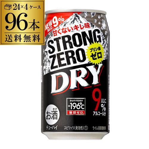 【-196℃】【ドライ】【送料無料】サントリー -196℃ ストロングゼロ ドライ DRY 350ml缶×4ケース(96缶)[SUNTORY][STRONG ZERO][チューハイ][サワー][長S]