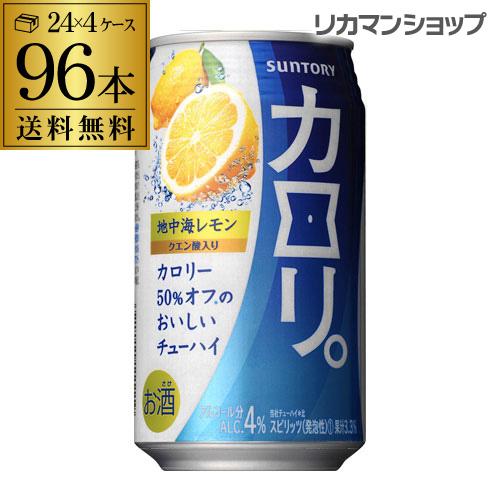 送料無料 サントリー カロリ 地中海レモン350ml缶×4ケース 96缶 96本SUNTORY チューハイ サワー 長S レモンサワー スコスコ スイスイ