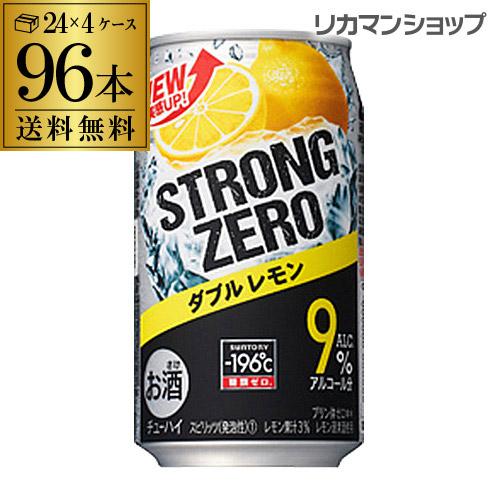【-196℃】【Wレモン】サントリー -196℃ ストロングゼロ ダブルレモン 350ml缶×4ケース(96缶)[SUNTORY][STRONG ZERO][チューハイ][サワー][レモンサワー][スコスコ][スイスイ] GLY