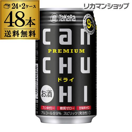 【宝】【ドライ】タカラ canチューハイドライ350ml×48本 2ケース(48缶)送料無料 TaKaRa チューハイ サワー 長S