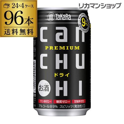 【宝】【ドライ】タカラ canチューハイドライ350ml×96本 4ケース(96缶)送料無料 TaKaRa チューハイ サワー 長S