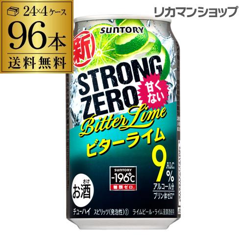 送料無料 サントリー -196℃ ストロングゼロ ビターライム 350ml缶 96本 4ケース(96缶) SUNTORY STRONG チューハイ サワー ライム 長S