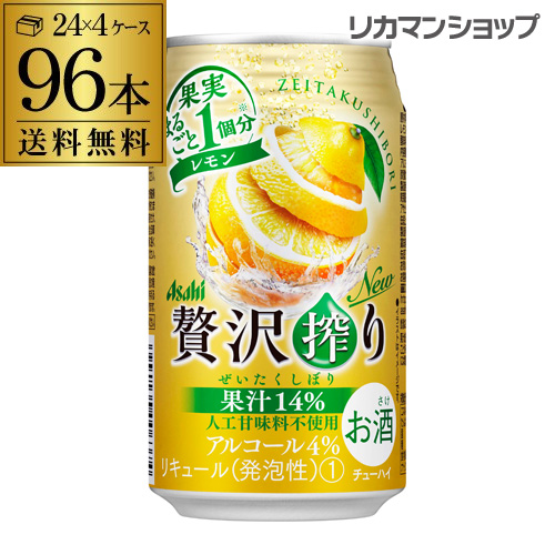 送料無料 アサヒ 贅沢搾り レモン 350ml缶 96本 4ケース(96缶) Asahi サワー 長S
