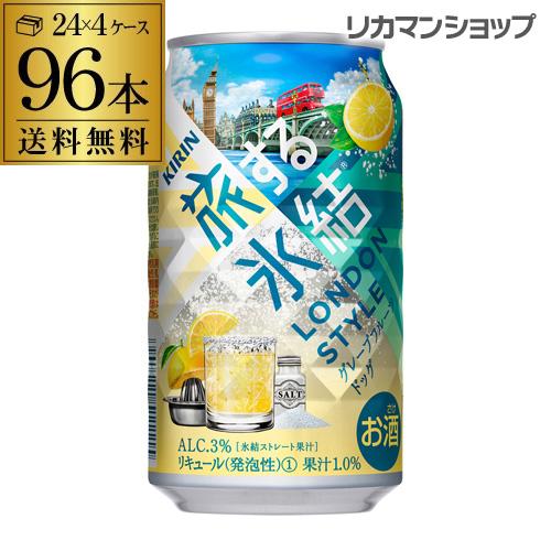 キリン 旅する氷結 グレープフルーツドッグ 350ml缶×96本 4ケース(96缶) 送料無料 KIRIN チューハイ サワー 長S