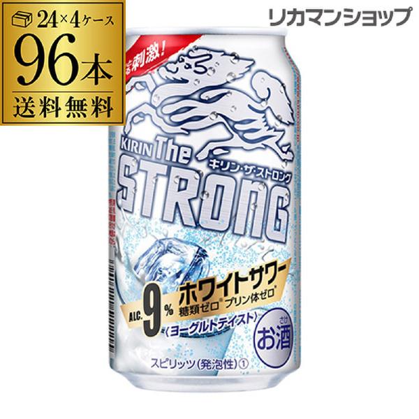 キリン ザ・ストロング ホワイトサワー 350ml缶×96本 4ケース(96缶) 送料無料 KIRIN チューハイ サワー キリンザストロング ストロング ホワイト 長S